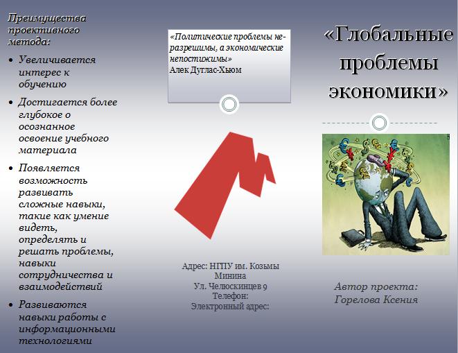 Глобальные экономические проблемы википедия