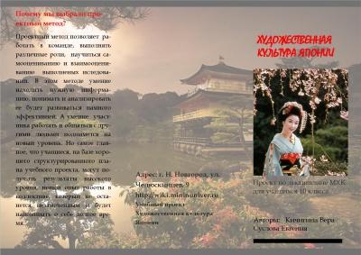 Культура Древней Японии Презентация